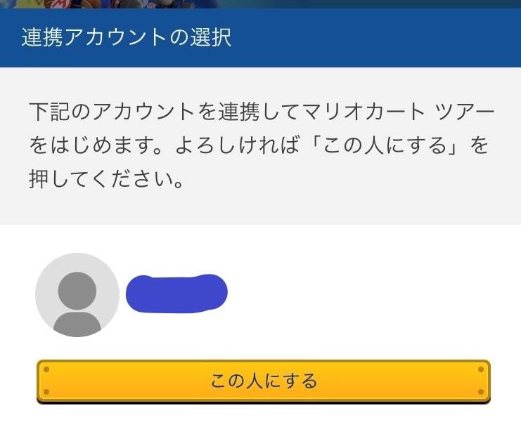 アカウント選択画面
