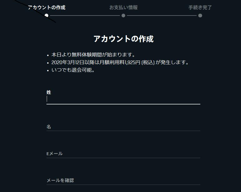 DAZNアカウントの作成
