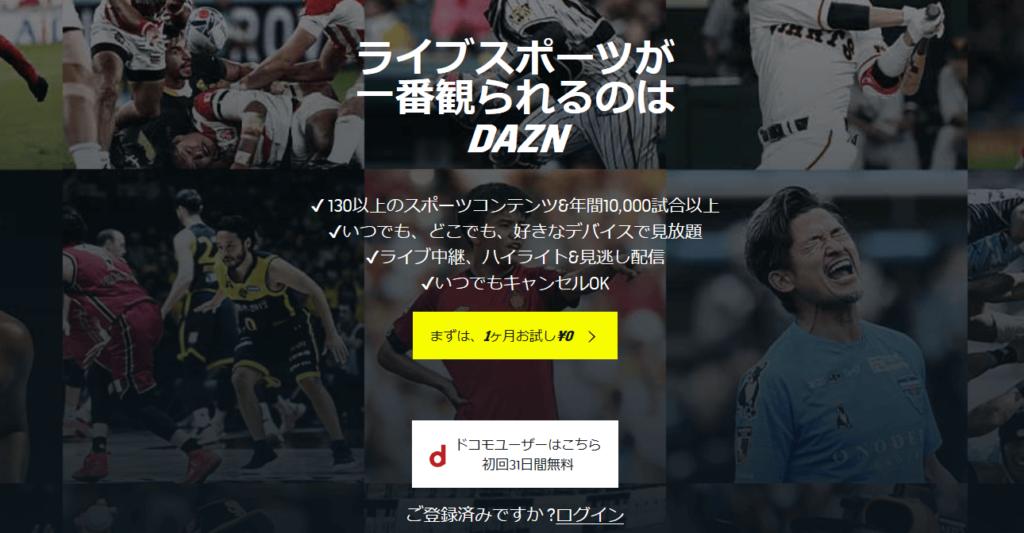 DAZN公式サイト