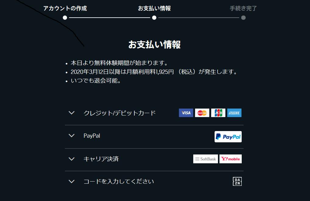 DAZNお支払情報の入力